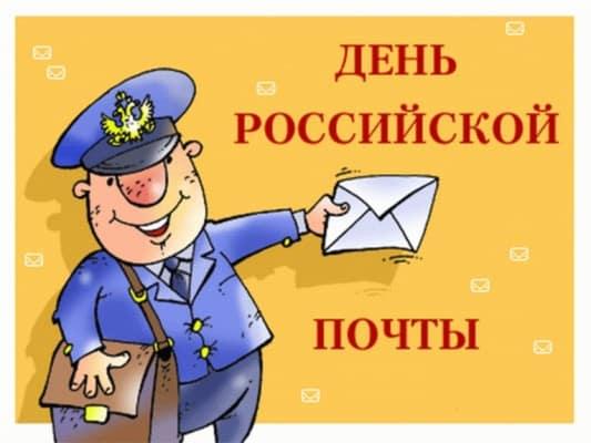 день почты октябрь