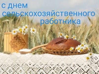 открытки с днем работника сельского хозяйства скачать бесплатно