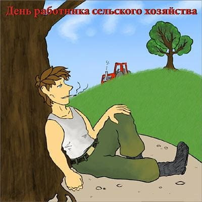 открытки с днем работника сельского