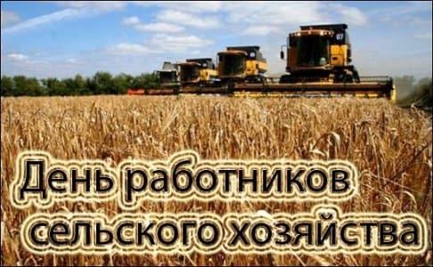 открытки с днем работника сельского хозяйства прикольные