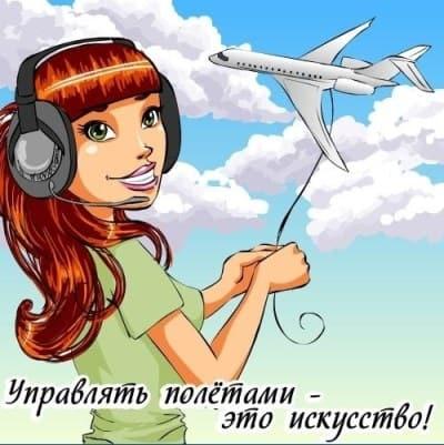Международный День авиадиспетчера 2018 картинки, открытки, поздравления в стихах, прозе