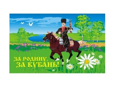 день казачества краснодарского края