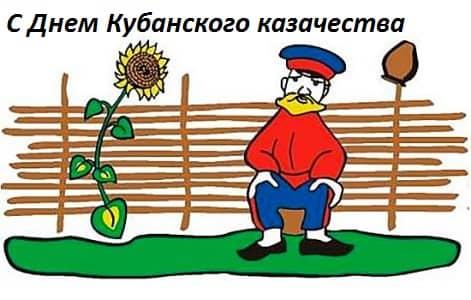 день казачества кубани