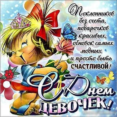 международный день девочек поздравления фото