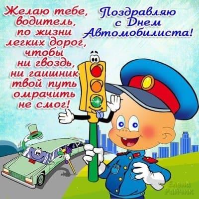 поздравления с днем автомобилиста в картинках прикольные