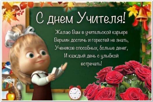 день учителя в 2018 картинк