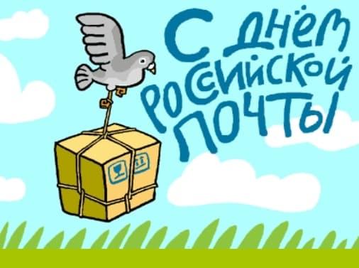картинки день почты россии