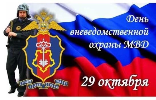 день вневедомственной охраны в 2018 году какого числа в россии