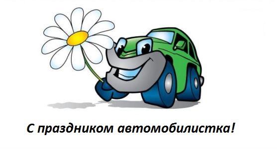 картинки день автомобилиста день работников автомобильного транспорта