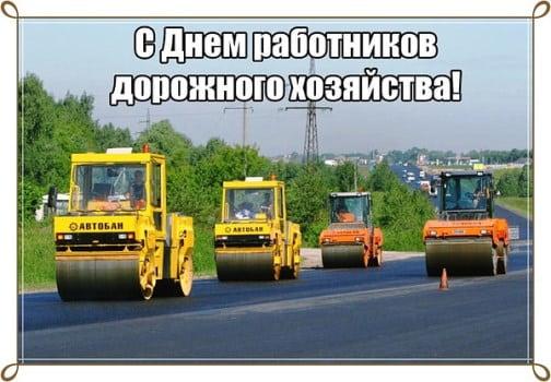 картинки с днем дорожного хозяйства официальный сайт