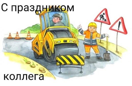 поздравление губернатора с днем работников дорожного хозяйства