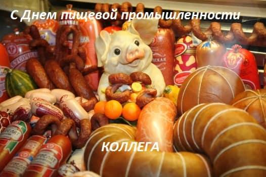 день работника пищевой промышленности в днр