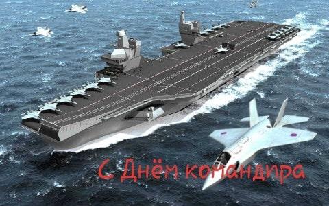день командира воздушного корабля