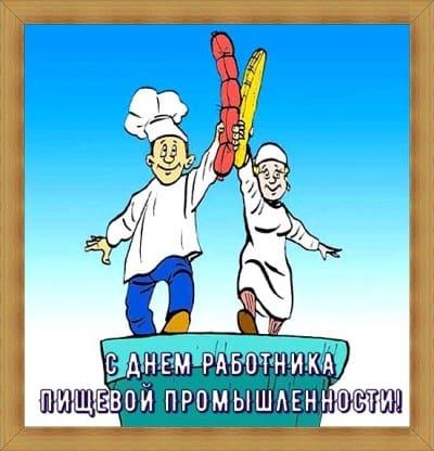поздравление главы с днем работника пищевой промышленности