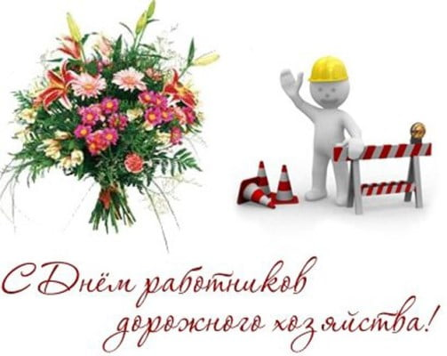 примите поздравления с днем работника дорожного хозяйства