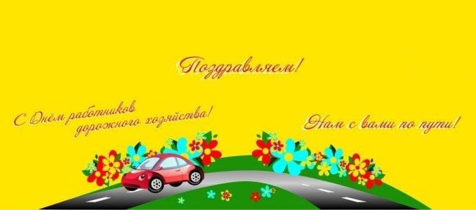 поздравление директора с днем работника дорожного хозяйства