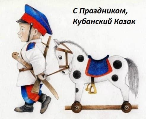 день кубанских казаков