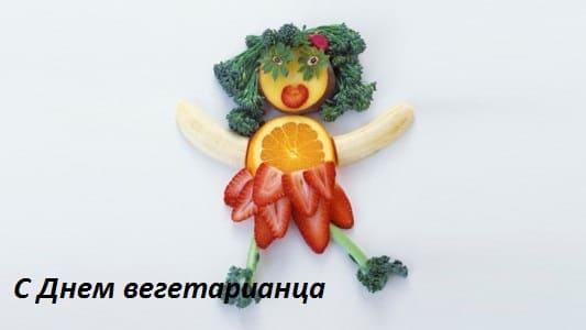 день вегетарианства 1 октября картинки