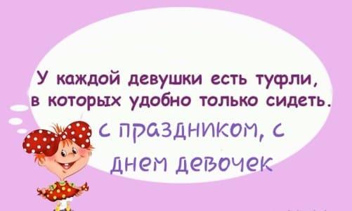 день девочек картинки для девочек