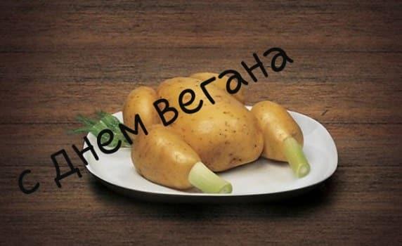 день вегетарианства картинки