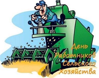 день сельского хозяйства открытки с поздравлениями