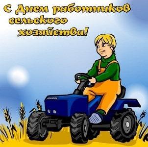 картинки с днем работника сельского хозяйства и перерабатывающей