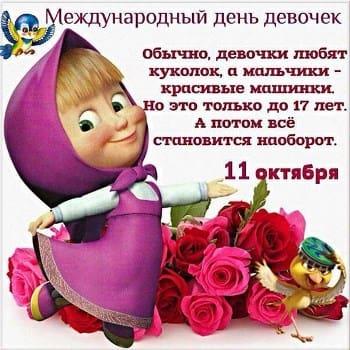 международный день девочек картинки с надписями бесплатно