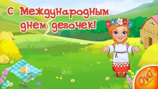 день девочек картинки для детей