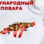 поздравления с международным днем повара