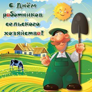 открытки с днем сельского хозяйства и перерабатывающей промышленности