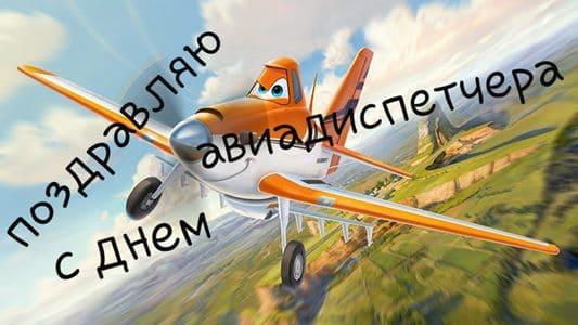 всемирный день авиадиспетчера картинки