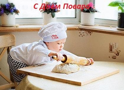 пожелания на день повара