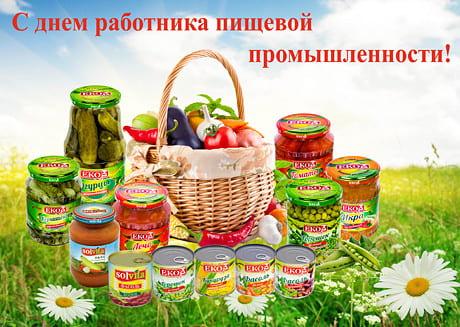 день работников пищевой промышленности чей праздник