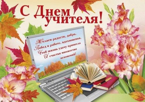праздник день учителя
