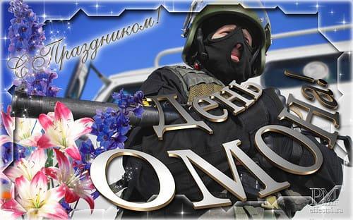 день российского омона