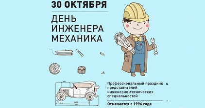 день инженера механика вмф