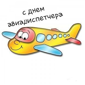 день авиадиспетчера в россии открытки