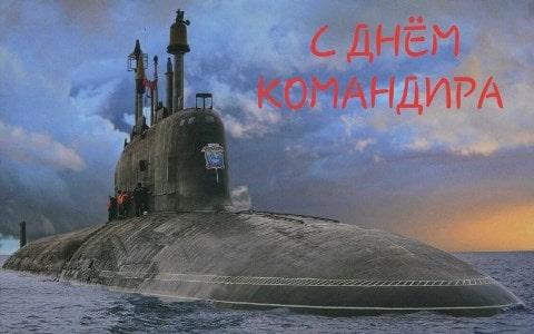 день командира корабля надводного подводного и воздушного