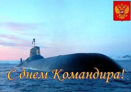 день командира надводного корабля