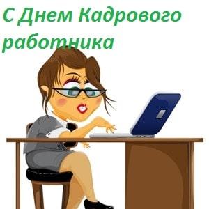 поздравление с днем кадрового работника мвд в прозе Краткое ЧаВо Ключ: поздравление с днем кадрового работника мвд Уровень конкуренции: 7 Просмотры: 21 +75 Стоимость клика в Яндекс.директ