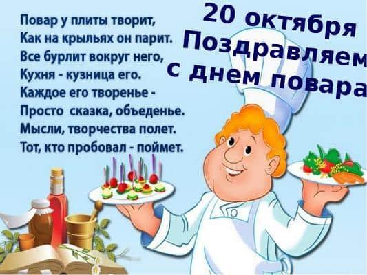 картинка с днем рождения мужчине шеф повара