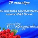 день вневедомственной охраны поздравления
