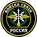 поздравления на день военного связиста