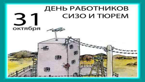 день работников сизо и тюрем в россии картинки