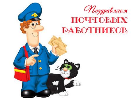 9 октября всемирный день почты поздравления