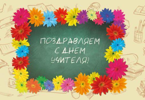 с днем учителя милые