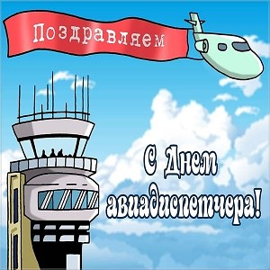 день авиадиспетчера в россии