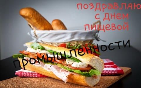 сценарий день работников пищевой промышленности