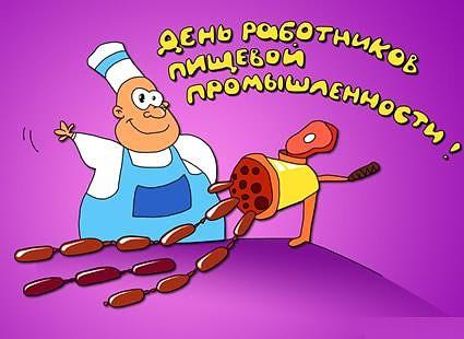 день работника пищевой промышленности в украине