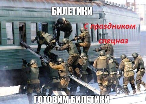 день спецназа вв мвд